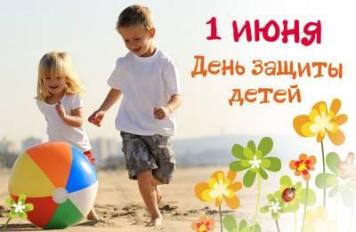 Мероприятие, посвященное Международному дню защиты детей.