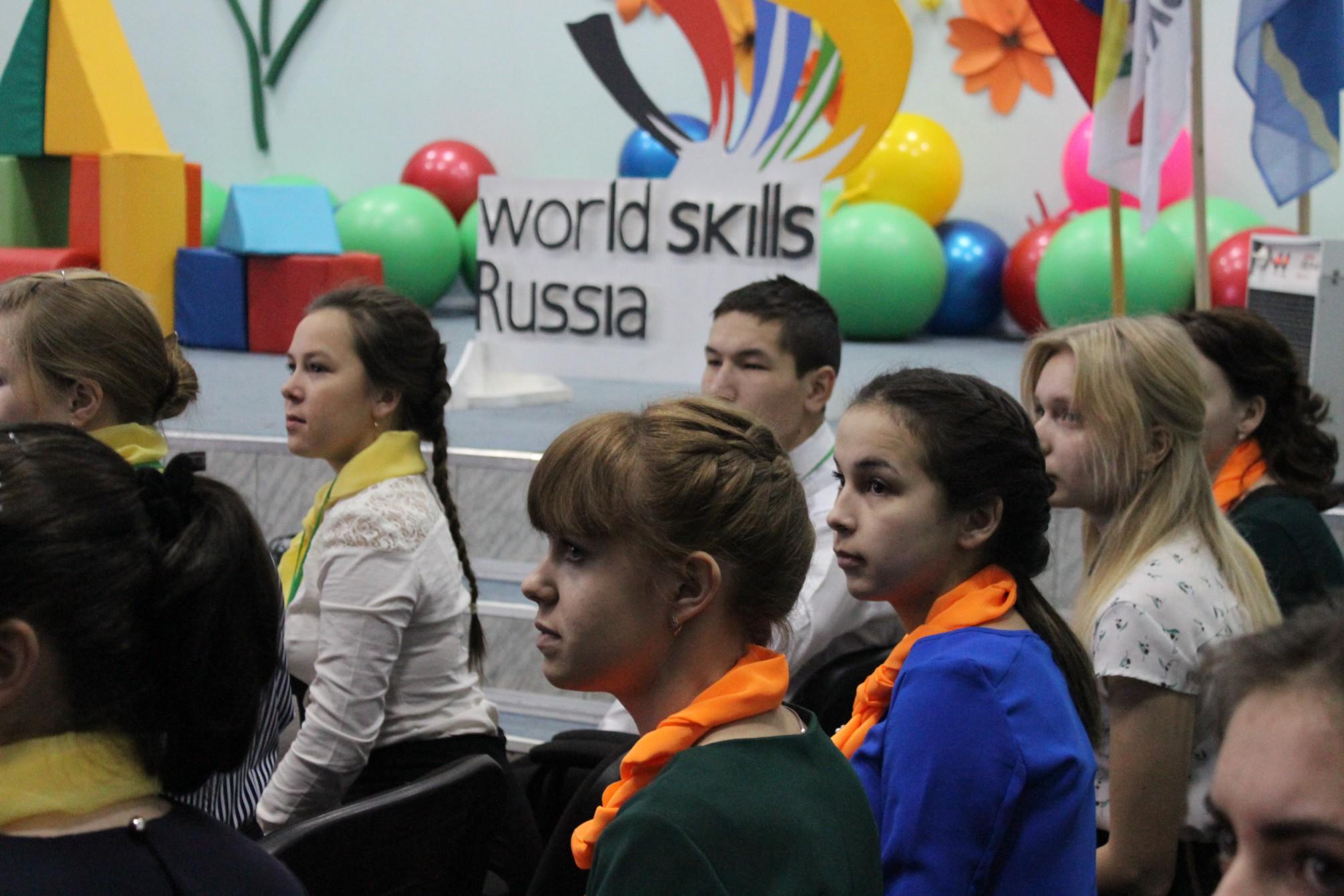 Конкурс профессионального мастерства World Skills.