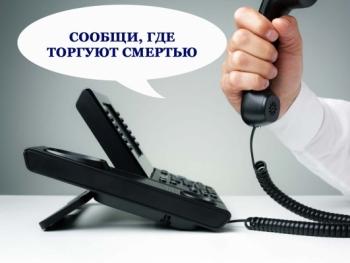 110319-soobschi-gde-torguyut-smertyu_thumb